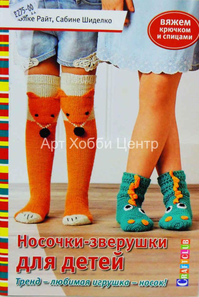 вязать носочки ребенку 3 года