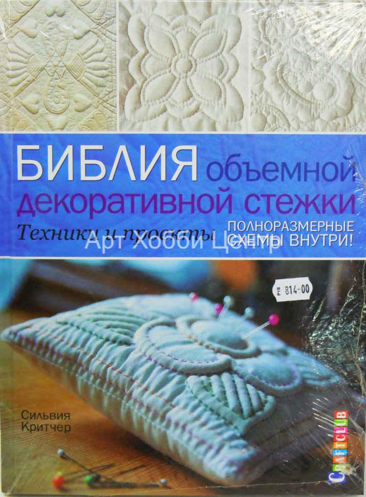 Объемный Декоративно Объемный Все для вязания в родниках