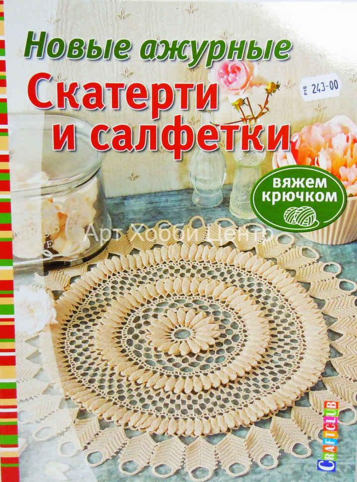 Мастер класс по вязанию круглой салфетки