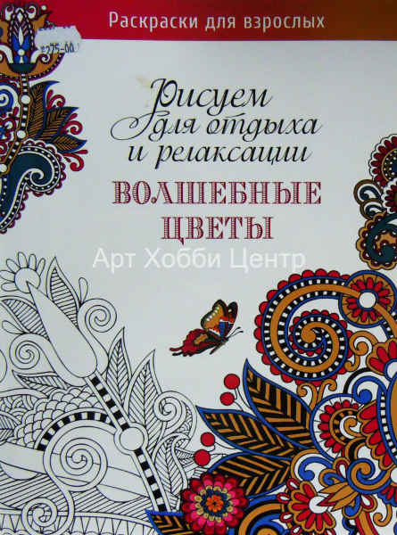 раскраска рисуем для отдыха и релаксации волшебные цветы