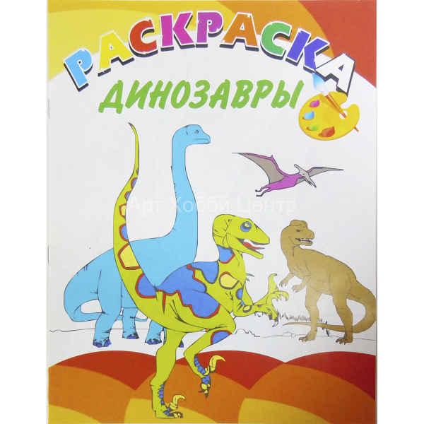 Купить Раскраска Динозавры Ракета в Москве - Арт Хобби Центр