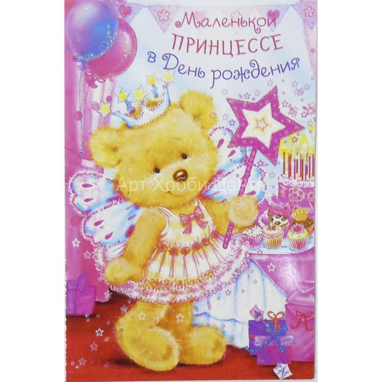 Поздравление маленькой девочке день рождения