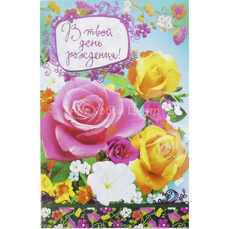День, открытка я забыл твой день рождения