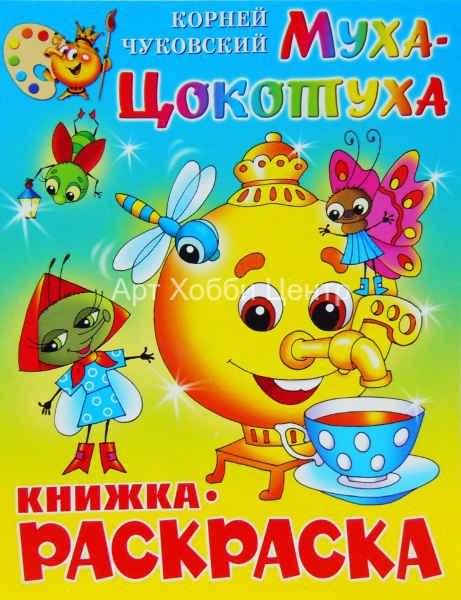 Купить Раскраска Муха-Цокотуха в Москве - Арт Хобби Центр