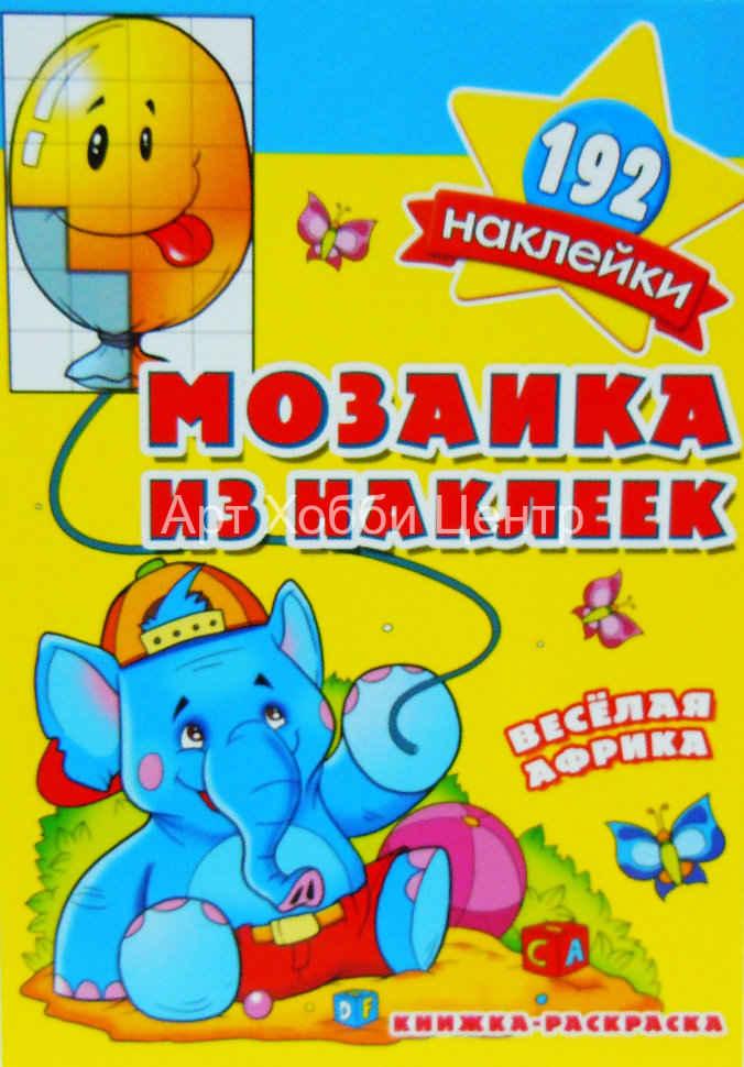 Купить Раскраска с наклейками Веселая африка в Москве ...