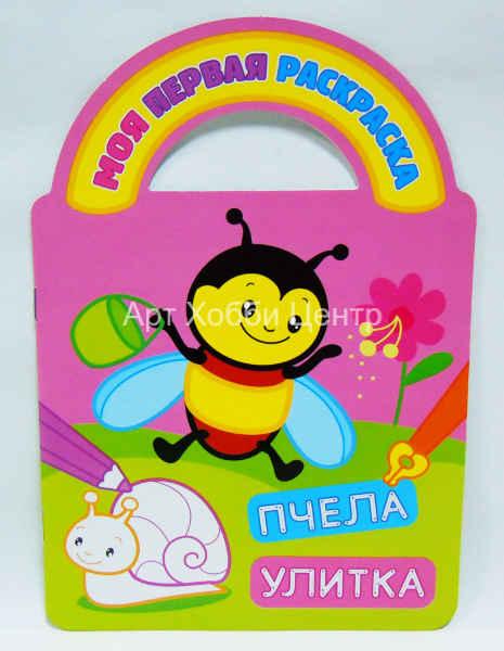 Купить Раскраска Пчела и улитка в Москве - Арт Хобби Центр