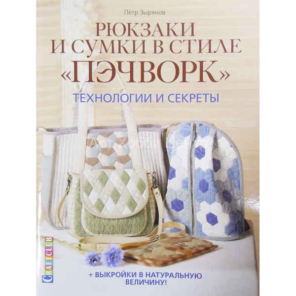 86a14cd09189 Купить Книга Рюкзаки и сумки в стиле Пэчворк в Москве - Арт Хобби Центр