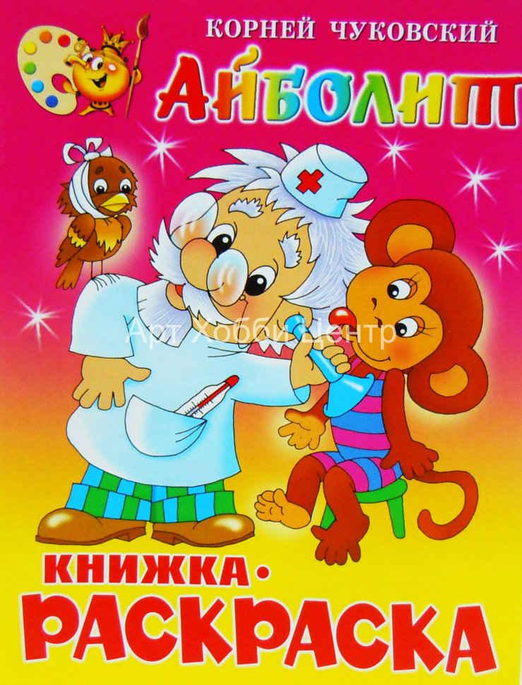 Купить Раскраска Айболит в Москве - Арт Хобби Центр